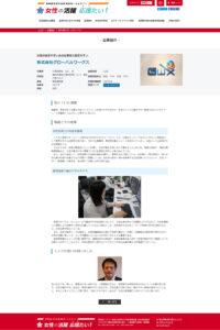 福岡県女性活躍推進企業