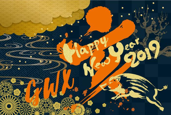 グローバルワークス2019年新年の挨拶