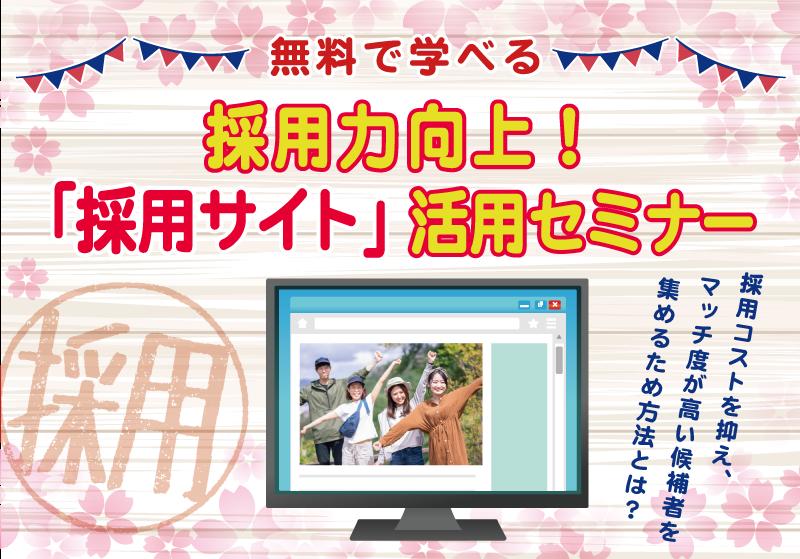採用力向上!「採用サイト」活用講座in佐賀